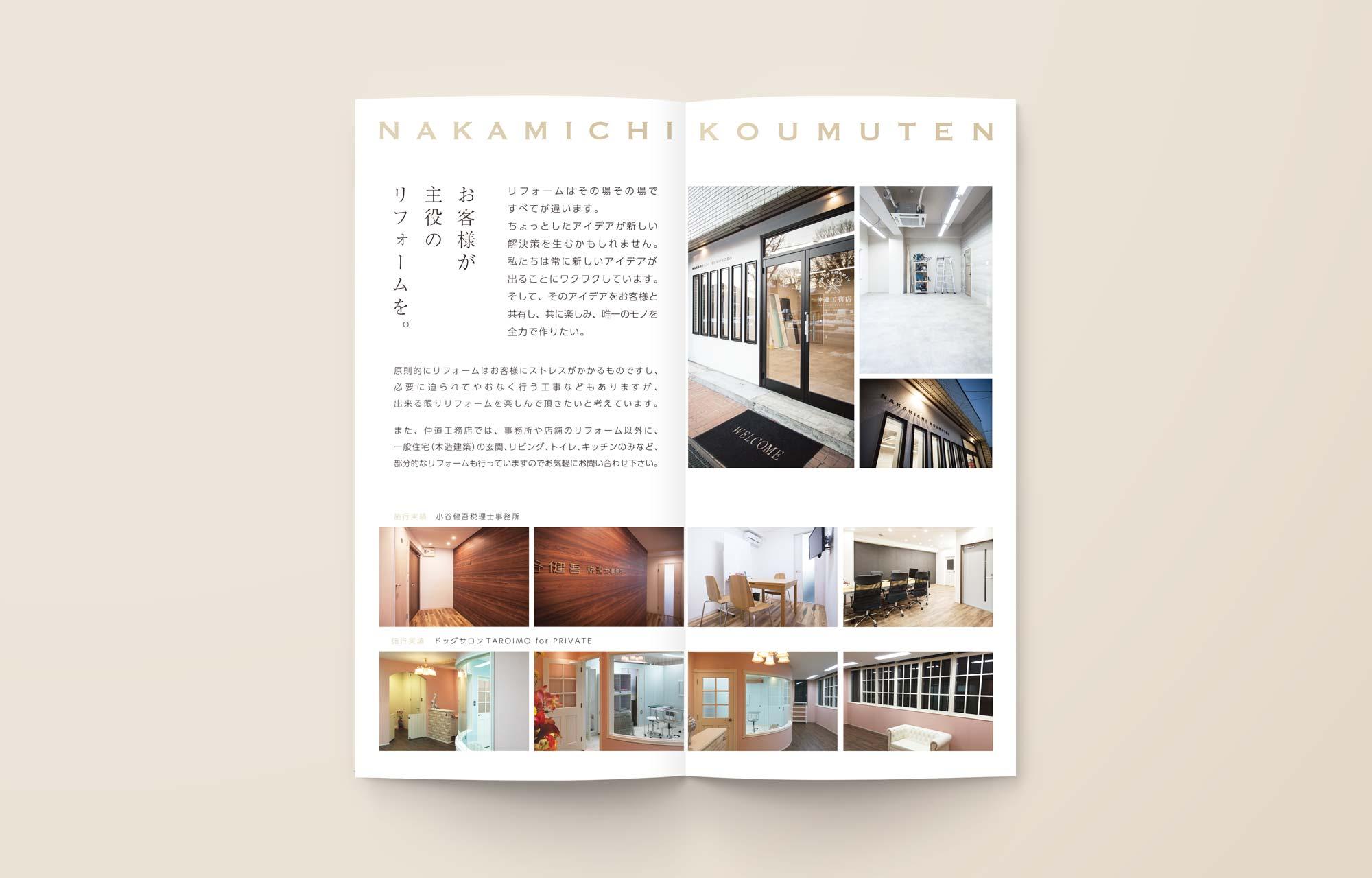 仲道工務店様(町田)|リーフレットデザイン
