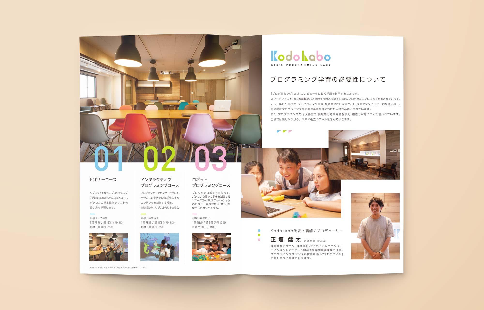 kodolabo様(町田)パンフレットデザイン/パンフレット制作