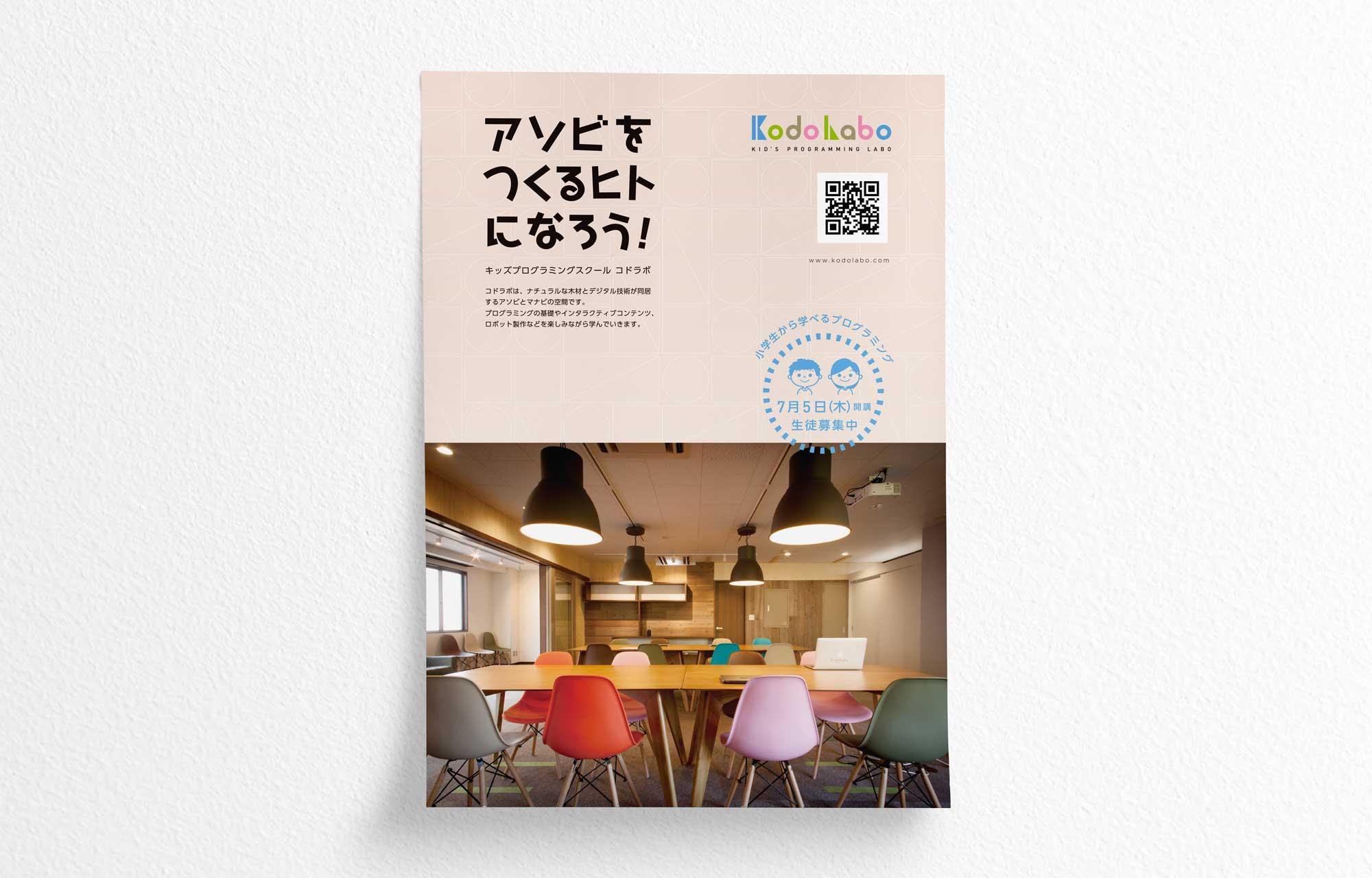 kodolabo様(町田)ポスターデザイン/ポスター制作