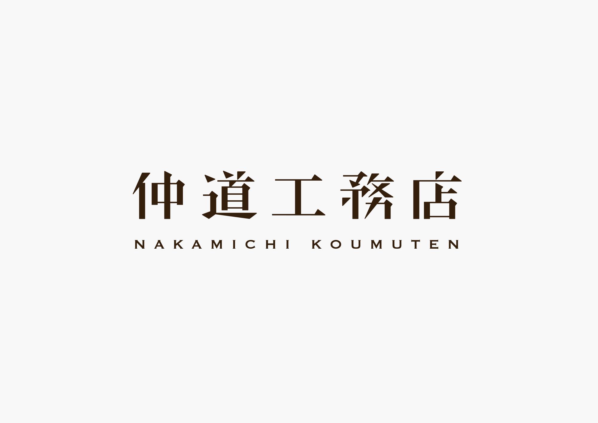 仲道工務店様(町田)|ロゴタイプ制作