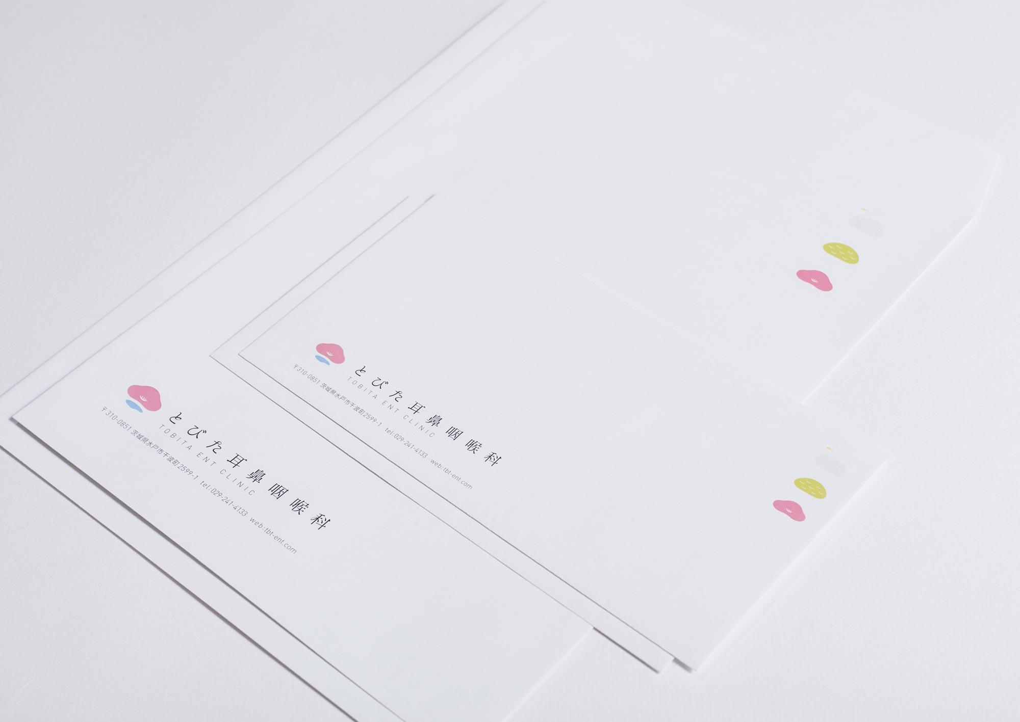 とびた耳鼻咽喉科様|封筒デザイン