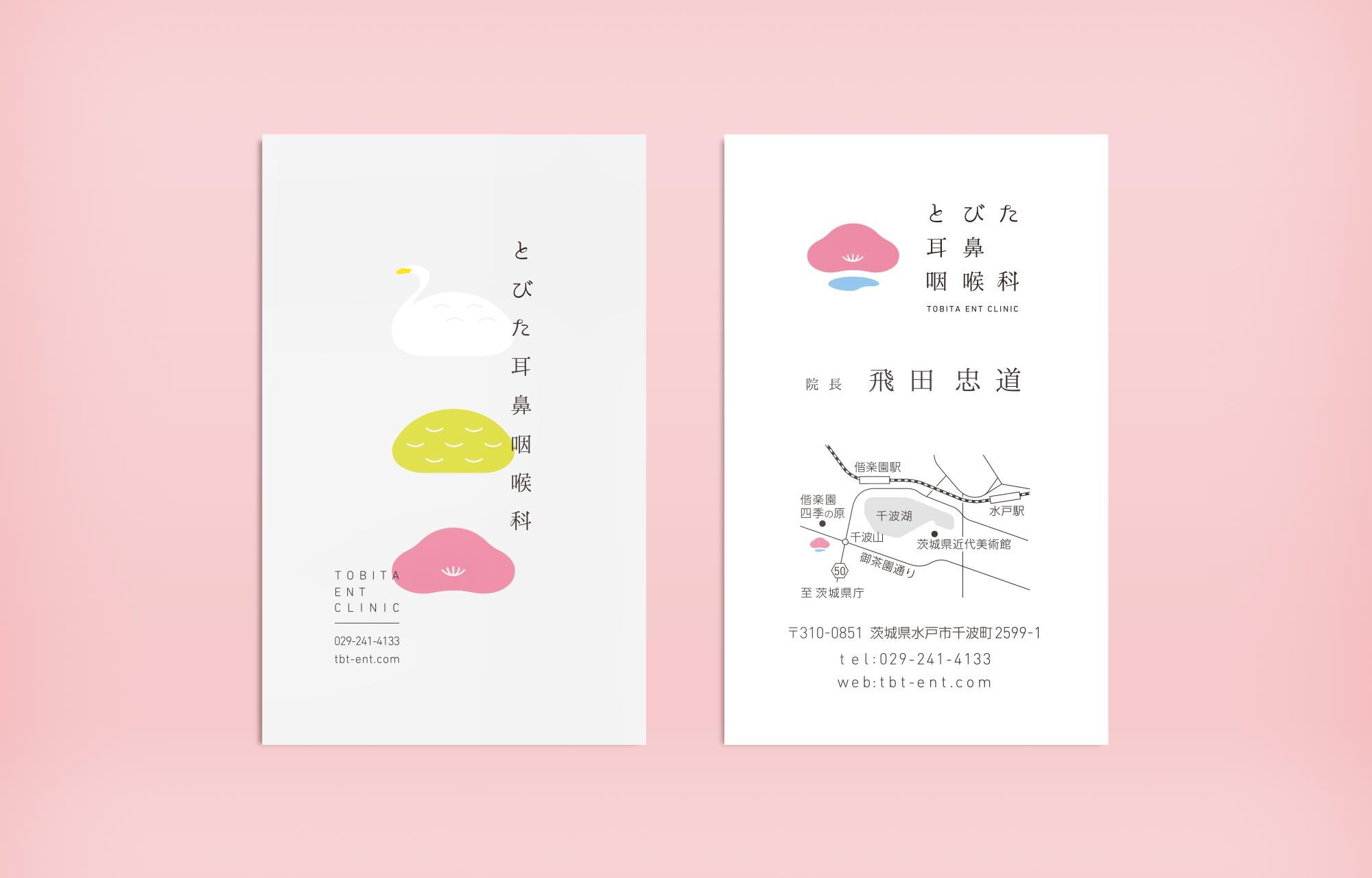 とびた耳鼻咽喉科様|名刺デザイン/クリニックカードデザイン