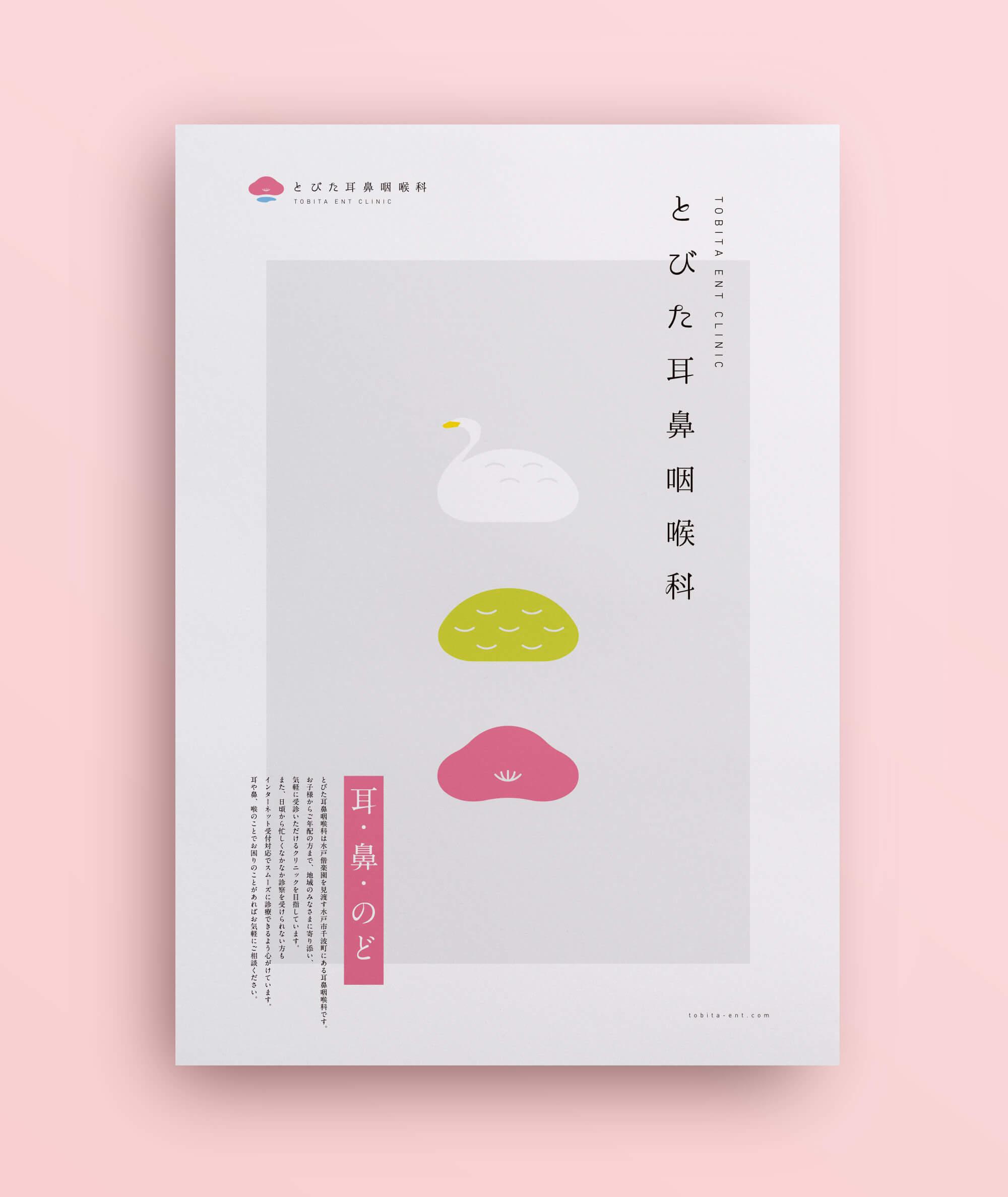 とびた耳鼻咽喉科様|ポスターデザイン