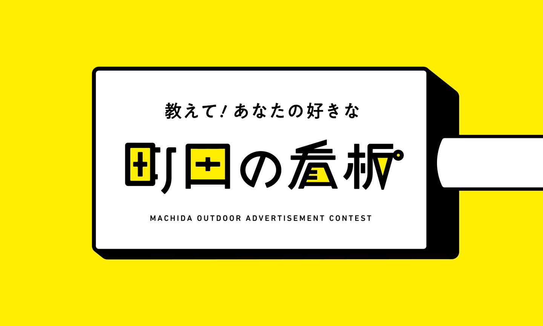 町田の看板コンテスト