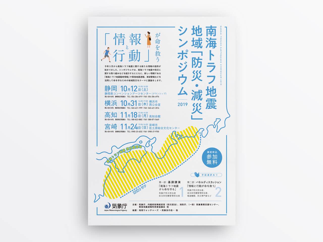 南海トラフ地震ポスターデザイン