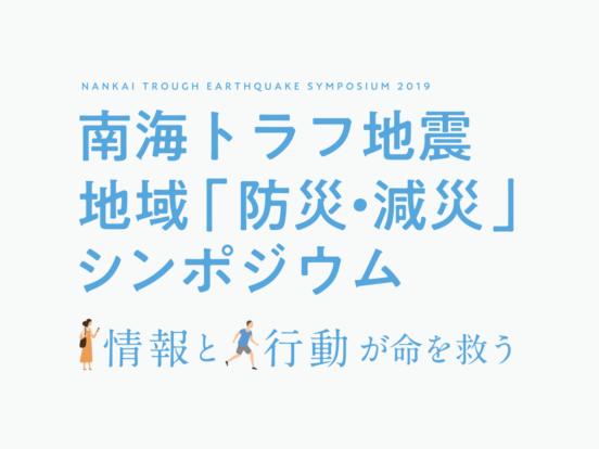 南海トラフ地震シンポジウム